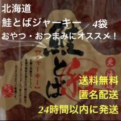 """Thumbnail of """"【送料無料・即日発送】北海道 鮭とばジャーキー 4袋 珍味 おつまみ おやつ"""""""