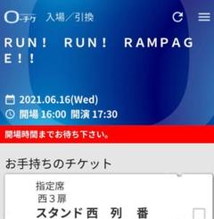 "Thumbnail of ""RAMPAGE 6/16 チケット"""