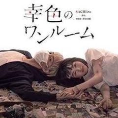 """Thumbnail of """"幸色のワンルーム  実写版  DVD"""""""