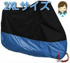 "Thumbnail of ""2XL XXL バイク カバー バイクカバー 中型 大型 防雨 UVカット !o"""