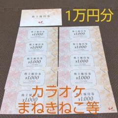 "Thumbnail of ""コシダカ株主優待券 10,000円分"""