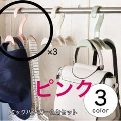 """Thumbnail of """"【新品】バックハンガー バッグ収納ハンガー カバン収納 ピンク 3個セット"""""""