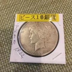 """Thumbnail of """"アメリカピースワンダラー1922年"""""""