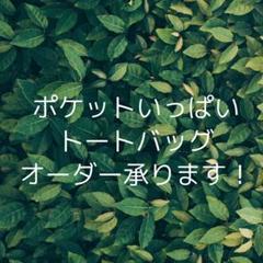 """Thumbnail of """"ポケットいっぱいトートバッグ オーダー承ります!"""""""