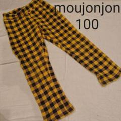 """Thumbnail of """"【まとめ買い割】moujonjon ロングパンツ 100"""""""