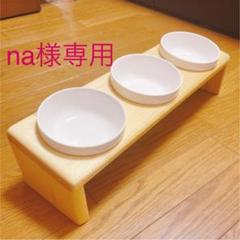 "Thumbnail of ""na様専用ハンドメイド木製、フードスタンド、フードテーブル、食器台、餌入"""