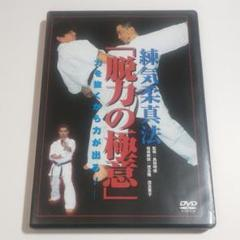 "Thumbnail of ""DVD 練気柔真法 「脱力の極意」 力を抜くから力が出る!"""