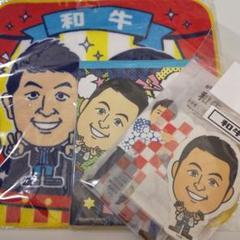 """Thumbnail of """"和牛 グッズ"""""""