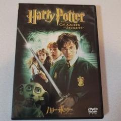 """Thumbnail of """"ハリー・ポッターと秘密の部屋"""""""