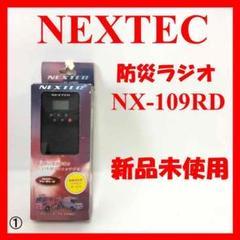 "Thumbnail of ""エフ・アール・シー NX-109RD BK 防災ラジオ"""