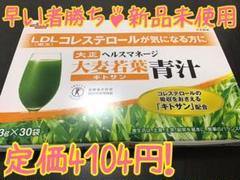 "Thumbnail of ""⚽️手軽にコレステロール対策❣️ヘルスマネージ 大麦若葉青汁 キトサン 30袋"""