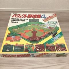 "Thumbnail of ""【昭和レトロ】【レア】パーフェクト野球盤A型"""