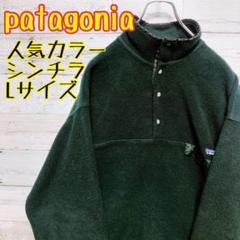 "Thumbnail of ""【人気カラー】patagonia パタゴニア Lサイズ シンチラ スナップT"""