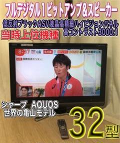 "Thumbnail of ""美品✨液晶テレビ TV 32インチ 32型 シャープ アクオス☆全国送料無料❗️"""