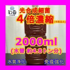 "Thumbnail of ""◎大容量お得◎4倍濃縮 光合成細菌(PSB)2.0L クロレラ共にF"""