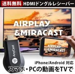 "Thumbnail of ""エニーキャスト ドンクルレシーバー M2Plus テレビ会議 オンライン飲み会"""
