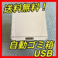 "Thumbnail of ""自動ゴミ箱 USBタイプ グレー ゴミ箱 卓上 超小型 自動"""