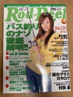 "Thumbnail of ""Rod & Reel 2005年4月号"""
