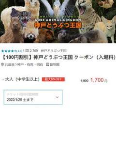 "Thumbnail of ""神戸どうぶつ王国 クーポン 入場券"""