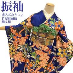 "Thumbnail of ""【8265】振袖 着物 正絹 青×オレンジ 竹屋町刺繍  対象身長~162.5㎝"""
