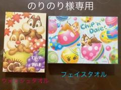 "Thumbnail of ""タオルセット【チップとデール】"""