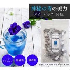 """Thumbnail of """"青いお茶 バタフライピー ティーパック 50包 無着色 無香料  お徳用"""""""