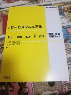 "Thumbnail of ""ラパン サービスマニュアル HE21S  概要・整備追補No.1"""
