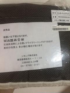 """Thumbnail of """"未使用 シモンズ センターベッドパッド"""""""