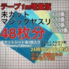"Thumbnail of ""テープ増量版 マジックヤスリ 同一品 (400~1000)48枚分 スジボリ堂"""