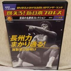 """Thumbnail of """"燃えろ!新日本プロレス  Vol.13 DVD"""""""