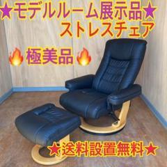 "Thumbnail of ""★★526  送料設置無料 モデルルーム展示品 ストレスレスチェア 極美品"""