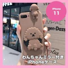 """Thumbnail of """"iPhone11 ケース シリコン ミラー付き 鏡 犬 かわいい 韓国 プードル"""""""
