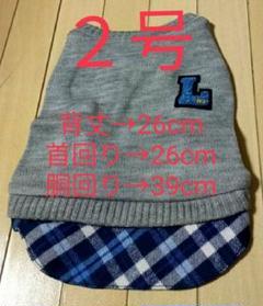 "Thumbnail of ""犬用品❄犬服 犬と生活 ニットベスト 2号❄"""