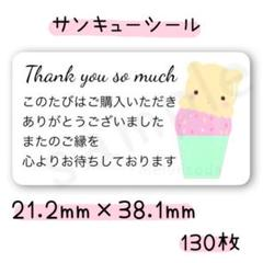 "Thumbnail of ""ありがとうシールthank youサンキューシールアイス130枚【P-1】"""