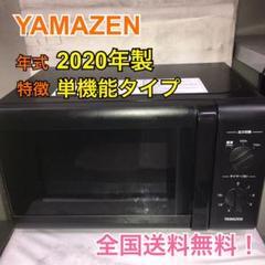 "Thumbnail of ""【全国送料無料】V047/ YAMAZEN単機能電子レンジARB-2075"""