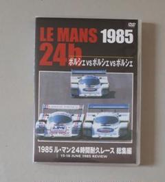 """Thumbnail of """"DVD ル・マン24時間レース 1985 総集編"""""""
