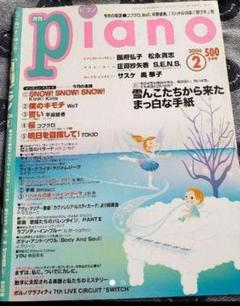 "Thumbnail of ""piano 月刊ピアノ 2006年2月"""