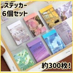 "Thumbnail of ""韓国 空 夕日 ステッカー シール 海外 写真 トレカデコ おしゃれ シール帳"""