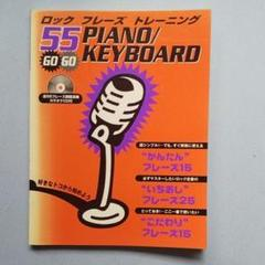 """Thumbnail of """"ピアノ/キーボード  55ロック  フレーズ  トレーニング"""""""