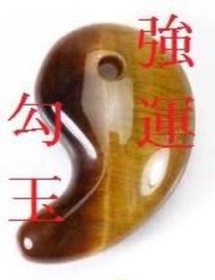 """Thumbnail of """"勾玉 財運 金運"""""""
