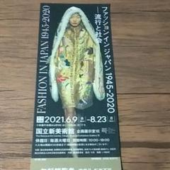 "Thumbnail of ""ファッション イン ジャパン 1945-2020―流行と社会  無料観覧券 1枚"""