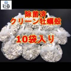 "Thumbnail of ""【水質安定】すぐ使える クリーン牡蠣殻(かきがら)10袋 PSBクロレラ好相性E"""