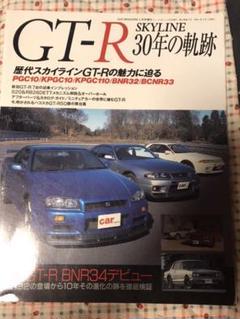 """Thumbnail of """"SKYLINE GT-R 30年の軌跡"""""""