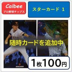 "Thumbnail of ""プロ野球チップスカード スターカード1"""