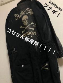 "Thumbnail of ""コセさん様専用!!!!"""