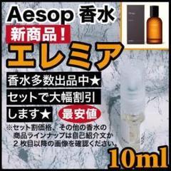 "Thumbnail of ""Aesop香水★新商品★サンプル★エレミア 10ml"""