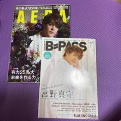 "Thumbnail of ""宮野真守 雑誌 AERA BACKSTAGE PASS"""