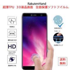 "Thumbnail of ""Rakuten Hand 用 保護フィルム 簡単貼り付け 楽天ハンド"""