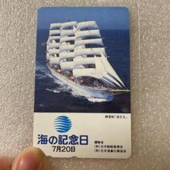 "Thumbnail of ""海の日制定記念 テレホンカード"""
