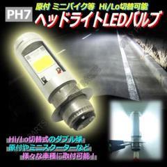 """Thumbnail of """"PH7 原付 ミニバイク等 Hi/Lo切替可能 ヘッドライト LED バルブお"""""""